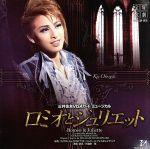 ロミオとジュリエット 雪組大劇場公演ライブCD(通常)(CDA)