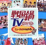 戦国鍋TV ミュージック・トゥナイト~なんとなく歴史が学べるCD~(DVD付)(通常)(CDA)