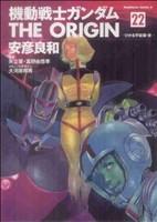 機動戦士ガンダム ジ・オリジン(22)ひかる宇宙編(後)角川Cエース
