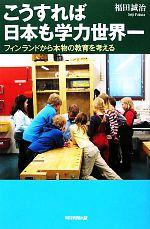 こうすれば日本も学力世界一 フィンランドから本物の教育を考える(朝日選書874)(単行本)