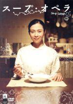 スープ・オペラ(通常)(DVD)