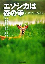 エゾシカは森の幸 人・森・シカの共生(単行本)