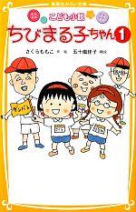 こども小説 ちびまる子ちゃん(集英社みらい文庫)(1)(児童書)