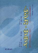 ムジカ/サライ 平城遷都1300年祭公式テーマソング ピアノ(単行本)