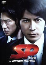 SP 野望篇(通常)(DVD)