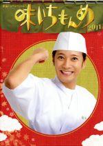 新春ドラマスペシャル 味いちもんめ 2011(通常)(DVD)