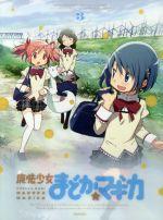 魔法少女まどか☆マギカ 3(完全生産限定版)(Blu-ray Disc)
