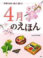 4月のえほん 季節を知る・遊ぶ・感じる(児童書)