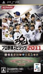 プロ野球スピリッツ2011(ゲーム)