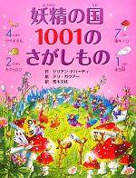 妖精の国1001のさがしもの(児童書)