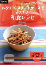 ルクエ スチームケースでかんたん和食レシピ(単行本)