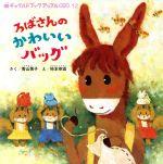 ろばさんのかわいいバッグ(チャイルドブックアップル傑作選)(児童書)