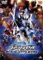 ウルトラマンゼロ THE MOVIE 超決戦!ベリアル銀河帝国(ブックレット(作品解説書)付)(通常)(DVD)