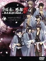 薄桜鬼 感謝祭~新選組通信 出張版~(通常)(DVD)