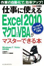 仕事に使えるExcel2010マクロ&VBAがマスターできる本 Windows7/Vista/XP対応(できるポケット)(新書)