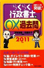 らくらく行政書士の○×過去問(2011年版)(新書)