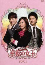 逆転の女王 DVD-BOX1 完全版(通常)(DVD)