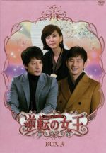 逆転の女王 DVD-BOX3 完全版(通常)(DVD)