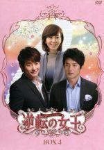 逆転の女王 DVD-BOX4 完全版(通常)(DVD)