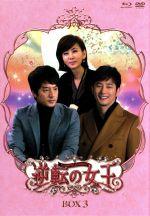 逆転の女王ブルーレイ&DVD-BOX3 完全版(Blu-ray Disc)(BLU-RAY DISC)(DVD)