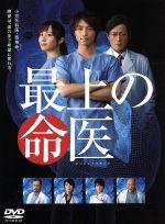 最上の命医 DVD-BOX(通常)(DVD)