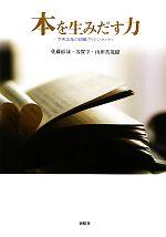 本を生みだす力 学術出版の組織アイデンティティ(単行本)