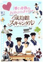トキメキ☆成均館スキャンダル 夢と青春のハラハラ☆メモリー((ポストカード5種類、フォトブック付))(通常)(DVD)