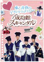 トキメキ☆成均館スキャンダル 愛と青春のドキドキ☆メモリー((ポストカード5種類、フォトブック付))(通常)(DVD)