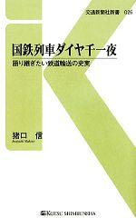 国鉄列車ダイヤ千一夜 語り継ぎたい鉄道輸送の史実(交通新聞社新書)(新書)