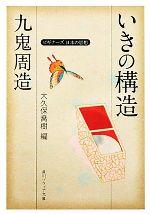 九鬼周造「いきの構造」 ビギナーズ 日本の思想(角川ソフィア文庫)(文庫)