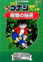 名探偵コナン理科ファイル 植物の秘密(小学館学習まんがシリーズ)(児童書)