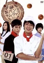 製パン王キム・タック<ノーカット完全版>DVD-BOX1(通常)(DVD)