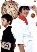 製パン王キム・タック<ノーカット完全版>DVD-BOX3(通常)(DVD)