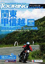 ツーリングマップル関東甲信越(2011)(単行本)