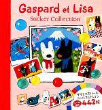 リサとガスパール シールコレクション(児童書)