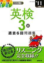 英検3級過去6回問題集('11年度版)(CD2枚、別冊1冊付)(単行本)