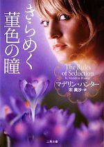 きらめく菫色の瞳(ザ・ミステリ・コレクション)(文庫)