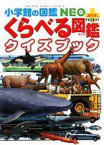くらべる図鑑クイズブック(小学館の図鑑NEO+ポケット)(児童書)