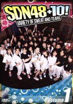 SDN48+10! Volume.1(通常)(DVD)