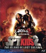 スパイキッズ2 失われた夢の島(Blu-ray Disc)(BLU-RAY DISC)(DVD)