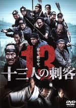 十三人の刺客(通常)(DVD)