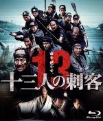 十三人の刺客(Blu-ray Disc)(BLU-RAY DISC)(DVD)