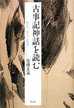 古事記神話を読む 「神の女」「神の子」の物語(単行本)