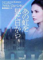 あの虹を見た日から(二見文庫ロマンス・コレクション)(文庫)