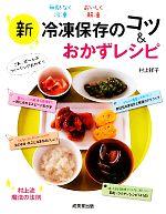 新冷凍保存のコツ&おかずレシピ(単行本)
