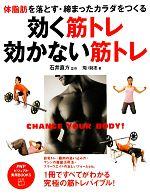 効く筋トレ・効かない筋トレ 体脂肪を落とす・締まったカラダをつくる(PHPビジュアル実用BOOKS)(単行本)