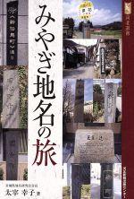 みやぎ地名の旅(河北選書)(単行本)