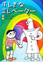 ふしぎなエレベーター(幼年童話セレクション6)(児童書)