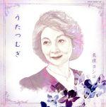 眞理ヨシコ歌手生活50周年アルバム うたつむぎ(通常)(CDA)