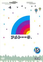 アメトーーク!DVD(15)(通常)(DVD)